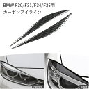 BMW 3シリーズ用 カーボン アイライン 左右セット 送料無料 F...