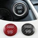 LEXUS レクサス カーボン スタートボタン カバー 全2色 IS ES...