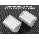 MAZDA マツダ LED ライセンスランプ 1台分(2個入り) 送料無料...