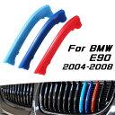 BMW フロント グリル トリム カバー E90 3シリーズ 2004-2008...