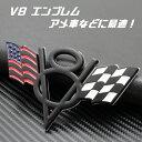 V8 エンブレム マットブラック 星条旗 チェッカーフラッグ コ...
