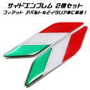 イタリア 国旗 サイド エンブレム アルミ製 左右セット フィ...