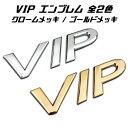 VIP エンブレム 全2色 リア サイド クラウン マジェスタ セル...