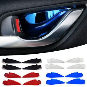 マツダ インナー ドア ハンドル カバー プレート 全4色 ステンレス製 4個セット CX-5 CX-3 CX-8 など Mazda ドレスアップ アクセサリー パーツ