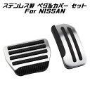 NISSAN ニッサン ステンレス製 ペダルカバー AT車用 アクセル...