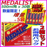 【2箱セット】追加特典!(5袋プレゼント)MEDALIST(メダリスト)顆粒15g(500mL用)×30袋×2箱クエン酸サプリメント(アリスト)