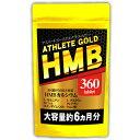 【メール便送料無料】HMB アスリートゴールド サプリ(大容...