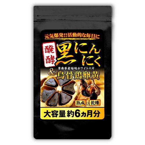 醗酵黒にんにく&烏骨鶏卵黄【送料無料】