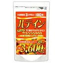 ルテイン サプリメント マルチビタミン サプリ(大容量約3ヵ月分/180粒)【メール便送料無料】