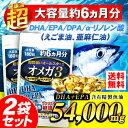 【2袋セット】DHA えごま油 オメガ3超勢揃いオールスターオメガ【メール便送料無料】