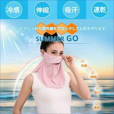 UVカットマスクフェイスカバーフェイスガードネックカバー息苦しくない日焼け防止ジョギングサイクリングゴルフ送料無料