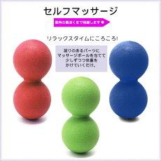 筋膜リリース ボール 筋膜ボール きんまくリリース ボール トリガーポイント ボール マッサージボール 筋肉マッサージ ダブルボール 約13cm 送料無料