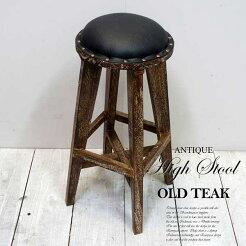 スツールアンティーク椅子チークオールドチークハイスツール木製チェア丸椅子アジアン家具玄関バリイスウッドスツール古材古木リゾート北欧キッチンかっこいいおしゃれいすカフェ花台無垢材天然木