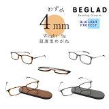 ★メール便送料無料★【おしゃれな老眼鏡(ケース付)】BT2018わずか4mmの超薄型フレーム眼鏡軽量スクエア型シニアグラスリーディンググラスギフト大人