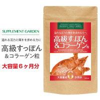サプリメントガーデン高級すっぽん&コラーゲン粒大容量約6ヶ月分/360粒
