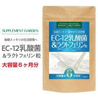 サプリメントガーデンEC-12乳酸菌&ラクトフェリン粒大容量約6ヶ月分/360粒