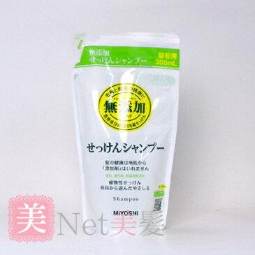 ミヨシ 無添加せっけんシャンプー詰替用 300ml コンビニ受取対応商品
