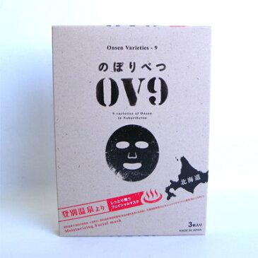 のぼりべつ OV9 フェイスマスク 3枚 エントリーでPt最大25倍4/9 20:00-4/16 01:59 コンビニ受取対応商品
