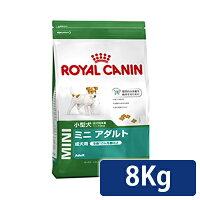 ロイヤルカナンSHNミニアダルト小型犬成犬用8kg