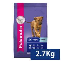 ユーカヌバラージパピー2.7kg子犬用大型犬用〜12ヶ月まで【コンビニ受取対応商品】【ラッキーシール対応】
