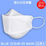 BLUE OCEAN 3D MASK マスク25枚 3層構造 使い捨てマスク mask ますく フェイスマスク ウイルス飛沫対策 ふつうサイズ 不織布マスク 花粉症対策 風邪予防 大人 防護 防塵 男女兼用 ホワイト 日本製 5枚入り×5 送料無料