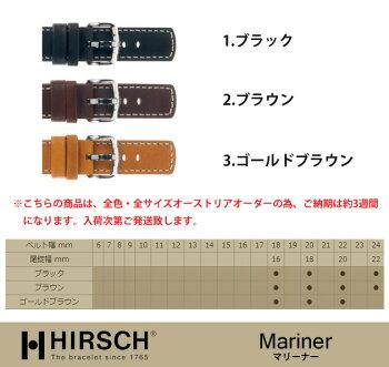 【ヒルシュ】マリーナー×Dバックルセット商品