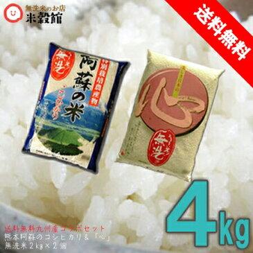 「心」&特別栽培米コシヒカリ お試し 無洗米 2kg 九州産 米 送料無料 2キロ×2個 【HLS_DU】【マラソン201408_送料込み】