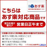 千葉県の一部地域はあす楽指定できません