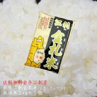 無洗米江刺金札米「うまい米!無洗」2kg×1個