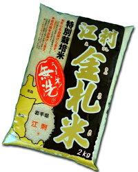【無洗米】【岩手県産】「特A」の無洗米江刺金札米「うまい米!無洗」(R)2kg×1個