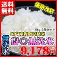 得◎無洗米30kg(5kg×6個) 米 無洗米 5kg 送料無料 5キロ 送料込み