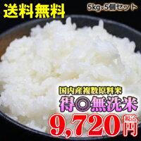 送料無料無洗米25kg大量買いにオススメ得◎無洗米25kg(5kg×5個)米無洗米国内産