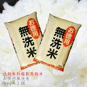 無洗米 10kg 送料無料ガッツリ食べてください!「お徳用」...