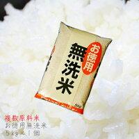 お徳用無洗米5kg1個単位専用