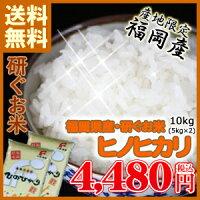 平成30年産九州産米研ぐお米ヒノヒカリ福岡県産5kg×2個セット送料無料