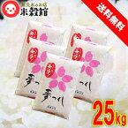 令和3年産出荷開始無洗米 25kg 福岡県民米「夢つくし」送料無料 5kg5個セット