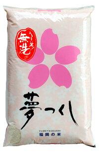 【無洗米】福岡県産夢つくしピンクの袋に入っています2kg