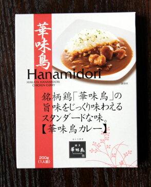 【博多華味鳥】華味鳥カレーレトルトパウチ夜食にもおすすめ!