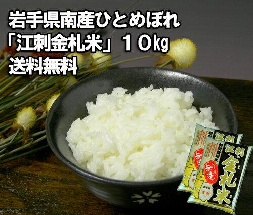 送料無料!食味値「特A」江刺金札米(えさしきんさつまい)10kg四国、中国...