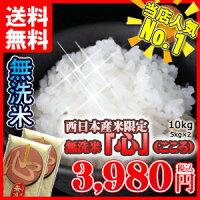 無洗米心(こころ)「うまい米!無洗」10kg送料無料!!