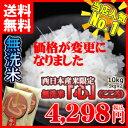 平成29年産 九州産 米 無洗米 10kg 当店人気No1 ...