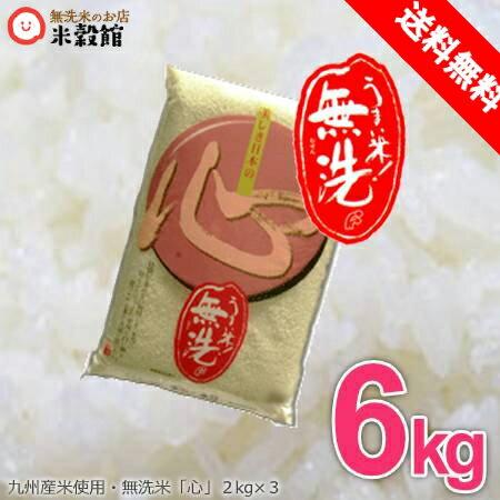 無洗米 送料無料 6kg当店人気No.1 「心」 2kg3個 6キロ 送料込み令和2年産大分県産つや姫