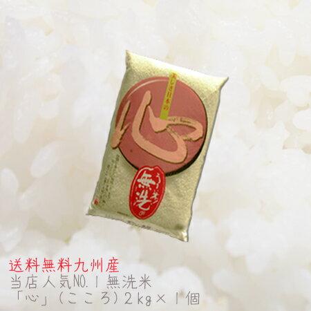 無洗米 2kg 九州産 米 心(こころ) おためし無洗米小分け レターパック 送料無料令和2年産大分県産つや姫