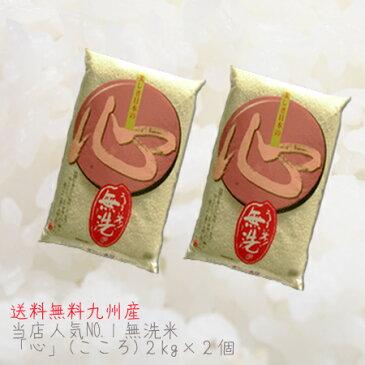 無洗米 送料無料 九州産「心」4kg(2kg×2)令和2年産熊本キヌヒカリ