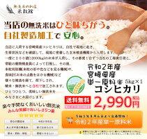 平成30年産宮崎県産九州産米新米コシヒカリ5kg×1個無洗米5kg送料無料5キロ送料込み