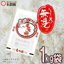 送料無料 クリックポスト発送もち米 無洗米 1kg 九州産ヒヨクモチ無洗米 もち米1キロ 小分けパック 九州産 餅米