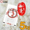 もち米 5kg 無洗米 九州令和元年産 九州産 米餅米 もち 手軽に無洗米洗わなくていい無洗米は、無洗米のお店「米穀館」におまかせください!