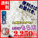 平成28年 九州産 米 無洗米「もち米」5kg 【HLS_DU】