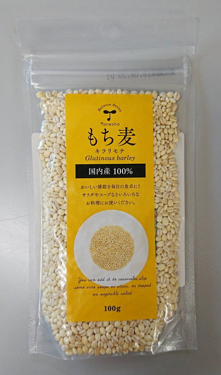 もち麦100g国内産♪無洗米との相性抜群です