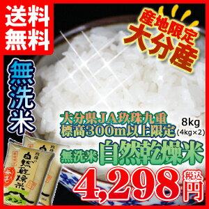 JA玖珠九重『玖珠の自然乾燥米ヒノヒカリ』